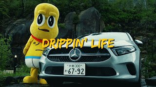 "ピーナッツくん 『 Drippin' Life 』Official Music Video / Album ""False Memory Syndrome"""