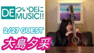 #37【ついDEにMUSIC】GUEST:大島夕采