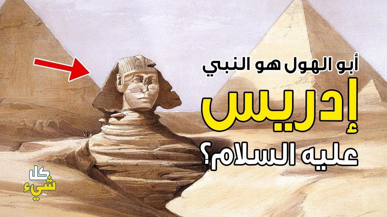 هل أبو الهول هو النبي إدريس عليه السلام Youtube