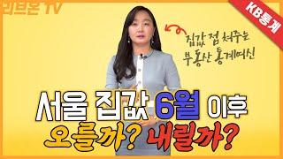 [KB통계] 서울 집값 6월 이후 오를까? 내릴까?