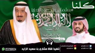 شيلة||كلنا سلمان بن عبدالعزيز||آداء صالح الزهيري||تنفيذ قناة مشاري بن سعيد آل زايد