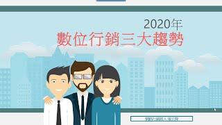 2020年網路數位行銷三大趨勢|影片行銷|內容行銷|聊天機器人
