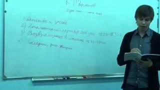 15.12.15 Будилов Григорий, 11 класс, устный ответ по МХК