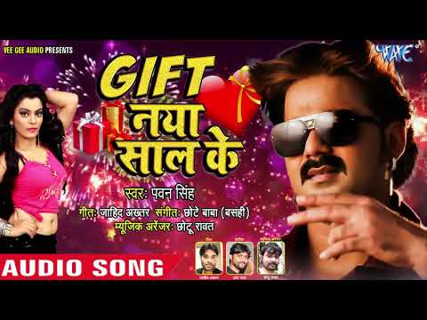 Pawan Singh New Song Happy New Year 2019(gift Naya Saal Ke)