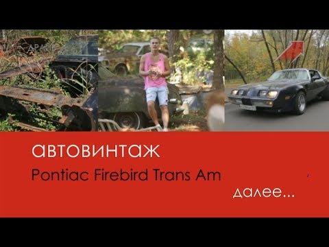 АвтоВинтаж, 1 серия, Pontiac Firebird