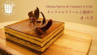 ✴︎オペラの作り方 キャラメルクリームと珈琲Gâteau Opera de caramel et Café✴︎バレンタイン✴︎ベルギーより#45