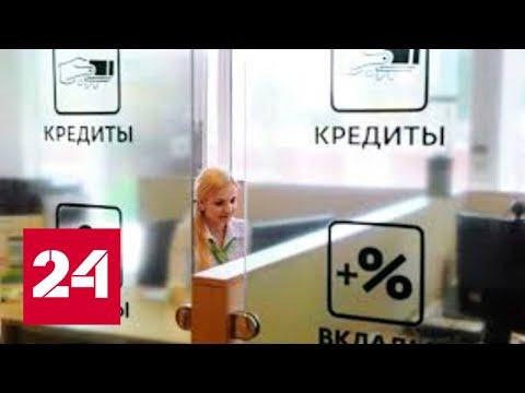 Россияне отказываются платить по кредитам из-за коронавируса. 60 минут от 26.03.20