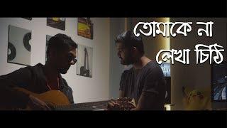 Tomake Na Lekha Chithita (Sayiaan) Cover   Rupak Tiary   Jakir   Full Video Song