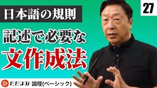【論理】正確な一文を作成するための問題【日本語の規則と文の作成 第7講】
