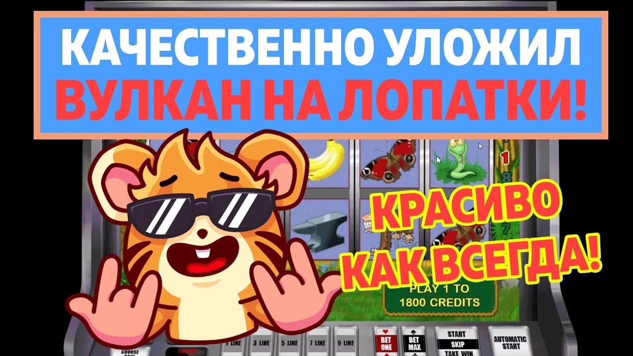 Игровые автомати слоты играть бесплатно