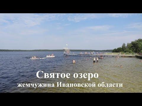 Святое озеро-жемчужина Ивановской области