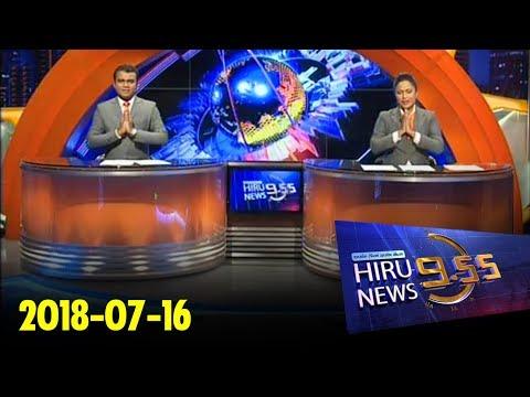 Hiru News 9.55 PM   2018-07-16