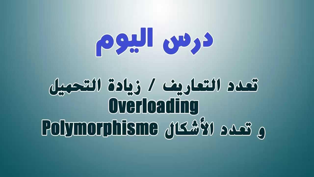 26. البرمجة الكائنية OOP - زيادة التحميل Overloading وتعدد الأشكال Polymorphisme
