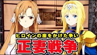 【SAOAL】アリスとアスナの喧嘩/キリトの反応 イベント【ソードアートオンライン リコリス】Sword Art Online Alicization
