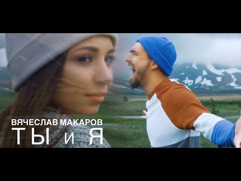 Вячеслав Макаров - Ты и Я  (Official Video )