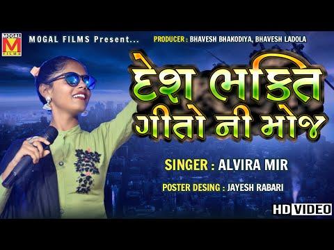 દેશ-ભક્તિ-ગીતો-ની-મોજ-|-alvira-mir-|-desh-bhakti-geet