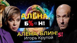 Игорь Крутой — накрутки на «Детском Евровидении», ссора с Фадеевым и Агаларовым, тайный сын