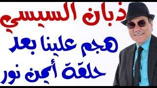 د.أسامة فوزي # 1467 - لماذا هوجمنا من قبل  ذبان السيسي بعد حلقة أيمن نور