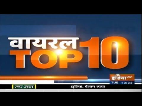 Viral Top 10 | 18 December 2018