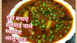 Punjabi Style Aloo Matar ki Sabji   Delicious ,Easy ,Simple Aloo Matar Curry   Cook With Monika