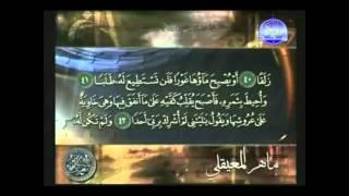 SURAH AL KAHF HOLY QURAN RECITATION 5