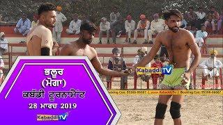 🔴 [LIVE] Bhaloor (Moga) Kabaddi Tournament 28 March 2019 www.Kabaddi.Tv