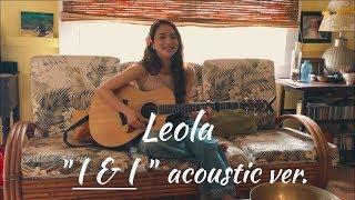 Leola『I & I』Acoustic ver. (from the Aloha State)