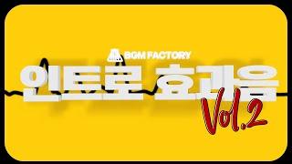 BGM팩토리 자체제작 인트로 효과음 모음 VOL.2|I…