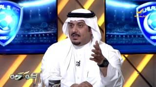 الأمير نواف بن سعد : عبدالله الزوري لاعب كبير