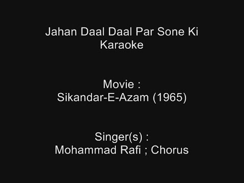 Jahan Daal Daal Par Sone Ki Chidiya Song Lyrics (Sikandar e azam Movie)