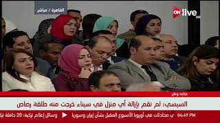 رسالة الرئيس السيسي لأهالي سيناء