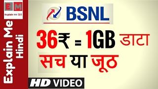 BSNL का नया ऑफर 36 ₹ मे 1GB डाटा | jio को झटका