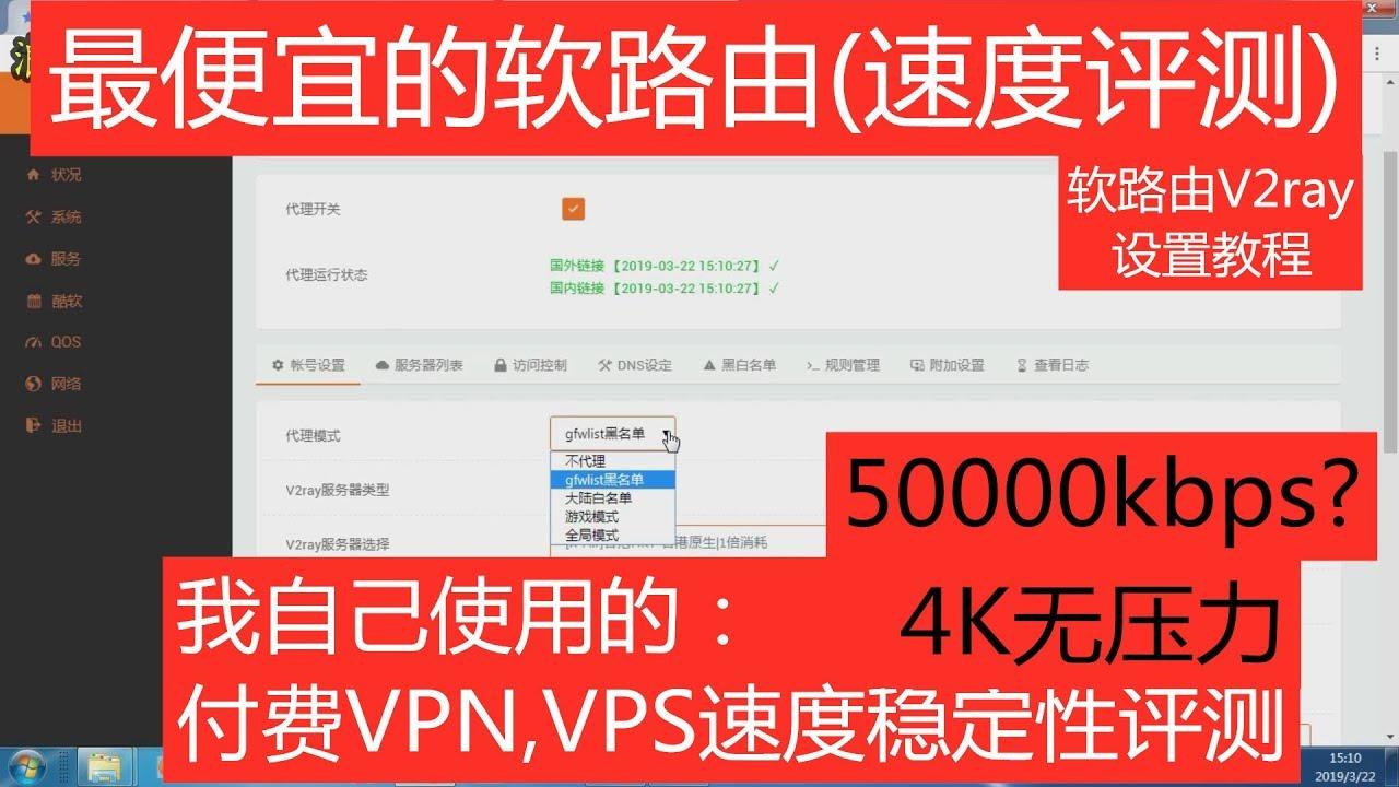 最便宜的翻墙软路由(速度评测) 自己使用的付费VPN,VPS机场稳定速度