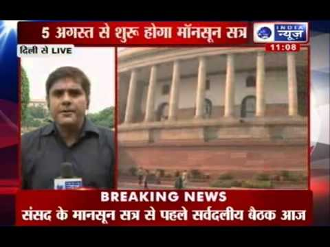 India News: Parliament all party meeting to start from 12 P.M.