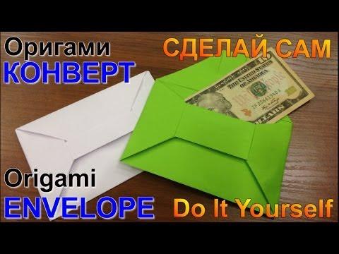 Как сделать оригами конверт из