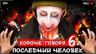 Короче говоря, последний человек на Земле 6 [От первого лица] Зомби Апокалипсис