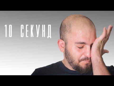 Методика: Как заплакать за 10 секунд! Реально или нет, давай посмотрим��