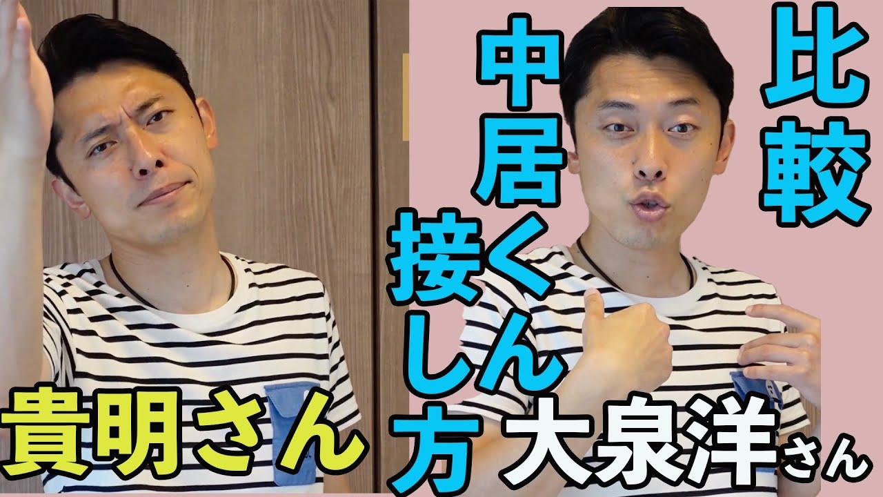 【ものまね】石橋貴明さん・大泉洋さんで見分ける中居正広さんへの接し方の違い #shorts