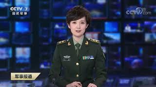 《军事报道》 20200202| CCTV军事