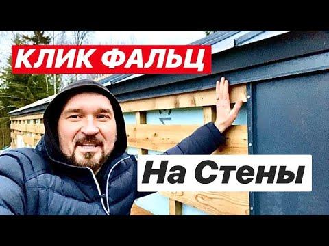 Клик Фальц на стены Строим БАРНХАУС 48 м2 СКАНДИНАВСКИЙ 64 м2