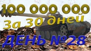 Сверх сложный челлендж в 100 000 000 серебра за 30 дней! День 28.