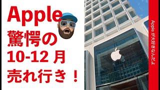 凄い!iPhone/iPad/Mac全部売れてる!Apple 2020年10-12月の驚愕の売れ行き・2021年度第1四半期業績発表をチェック&解説!