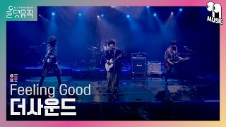 [올댓뮤직 All That Music] 더사운드 (The Sound) - Feeling Good