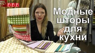 видео Вариации изготовления занавесок на кухню своими руками