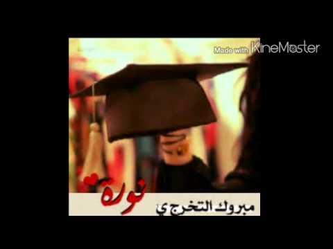 اهداء للاخت الغاليه نوره الشهري الف مبروك التخرج Youtube