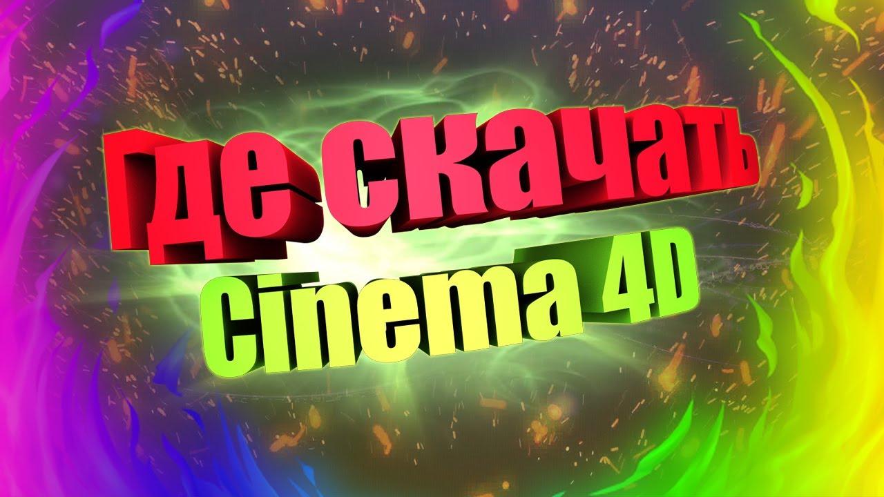 Cinema 4d скачать крякнутую
