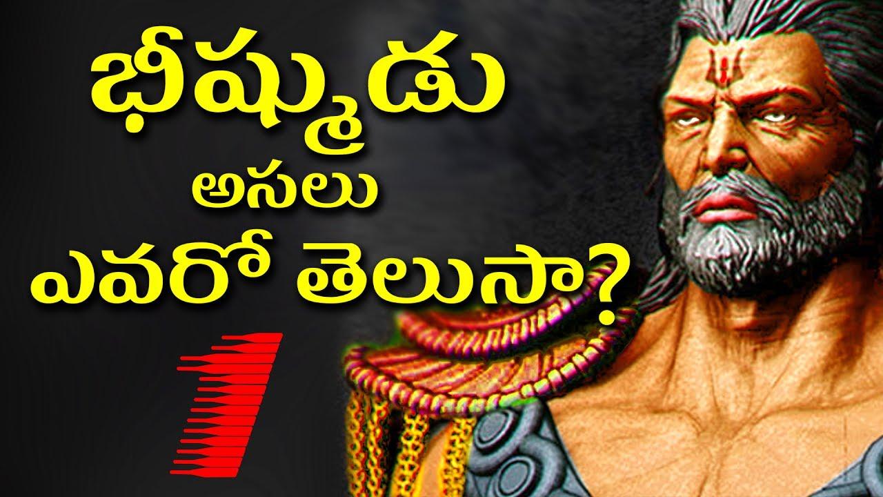 Download Mysterious Histories of Bhishma..1   భీష్ముడు ఎవరో తెలిస్తే , భారతం ఎలా మొదలయ్యిందో తెలుస్తుంది..!?