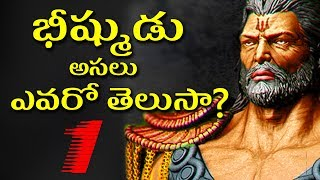Mysterious Histories of Bhishma..1 | భీష్ముడు ఎవరో తెలిస్తే , భారతం ఎలా మొదలయ్యిందో తెలుస్తుంది..!?