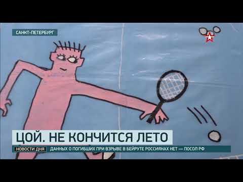 В Петербурге открывается