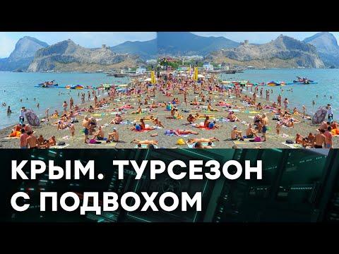 Почему Крым не рад нашествию российских туристов — Гражданская оборона на ICTV